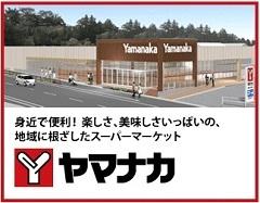 ↑ヤマナカのホームページはこちら